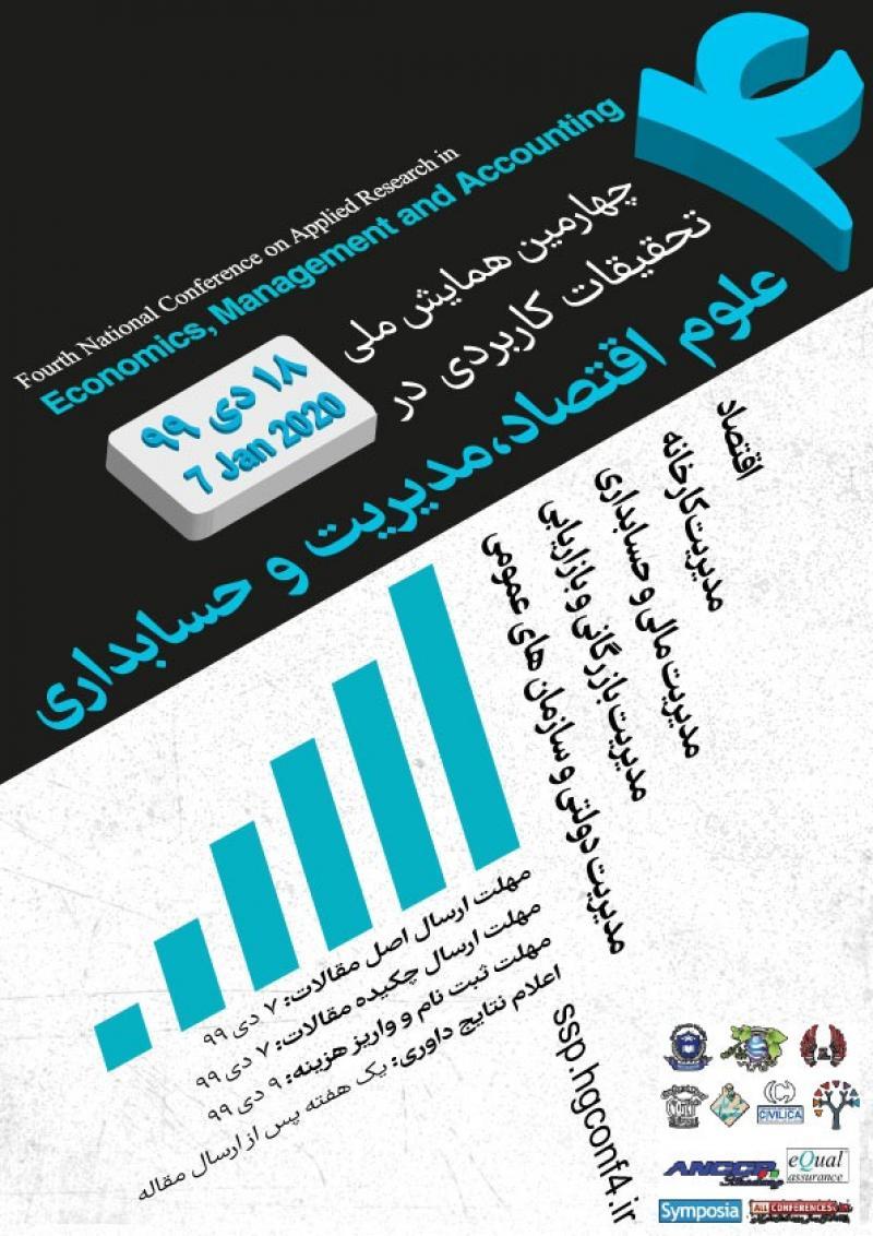 همایش ملی تحقیقات کاربردی در علوم اقتصاد،مدیریت و حسابداری جیرفت 99