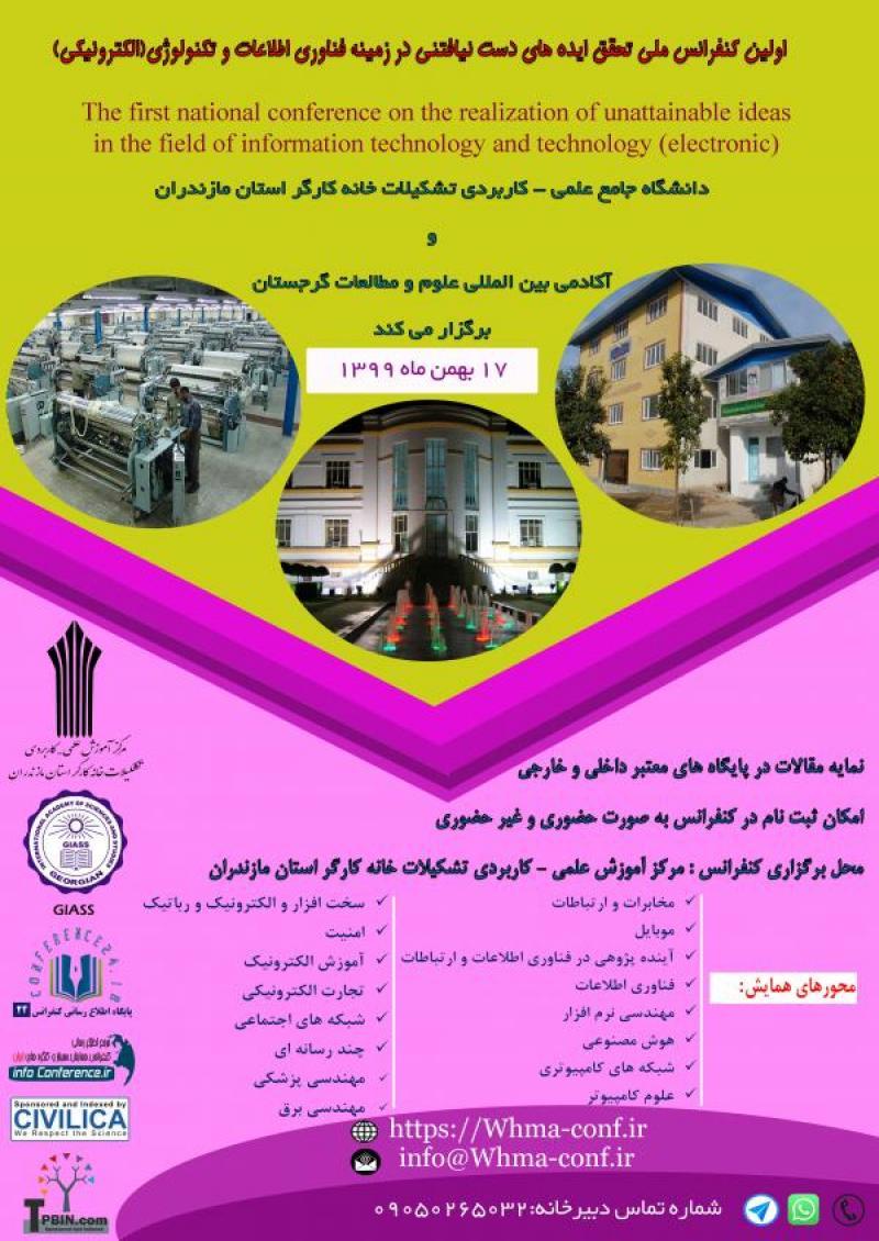 کنفرانس ملی تحقق ایده های دست نیافتنی در زمینه فناوری اطلاعات و تکنولوژی(الکترونیکی) مازندران 99