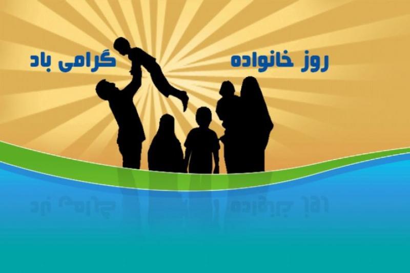 روز ملی خانواده و تکریم بازنشستگان مرداد 99