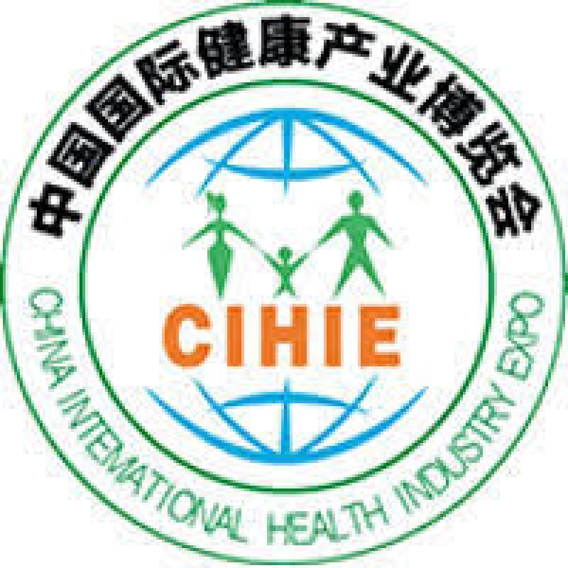نمایشگاه بین المللی سلامت و بهداشت پکن چین 2021