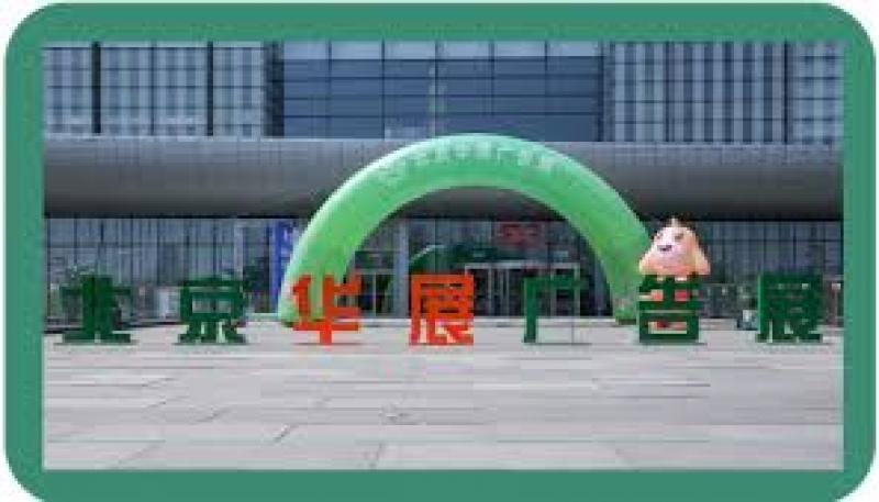 نمایشگاه بین المللی ابزار و ماشین آلات پکن چین 2021