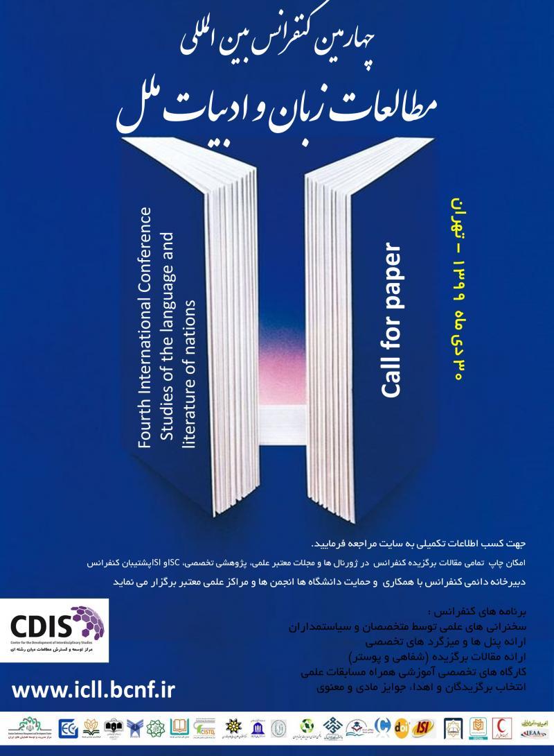 کنفرانس بین المللی مطالعات زبان و ادبیات ملل تهران 99
