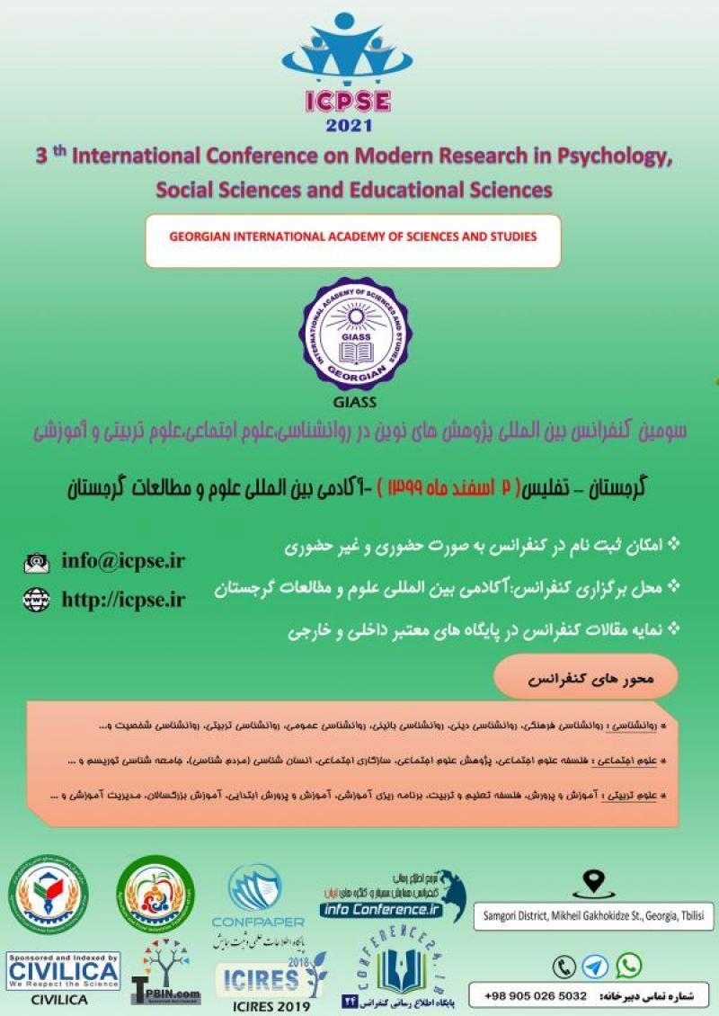 کنفرانس بین المللی پژوهش های نوین در روانشناسی،علوم اجتماعی،علوم تربیتی و آموزشی تفلیس 99