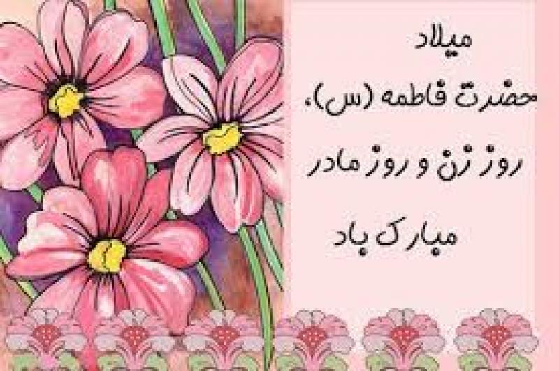 ولادت حضرت فاطمه زهرا سلام الله علیها و روز مادر [ ٢٠ جمادي الثانيه ] بهمن 99