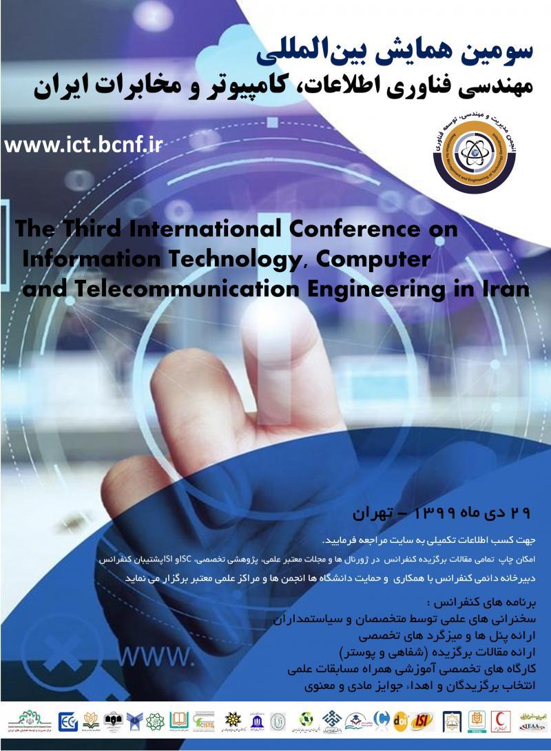 همایش بینالمللی مهندسی فناوری اطلاعات، کامپیوتر و مخابرات ایران تهران99