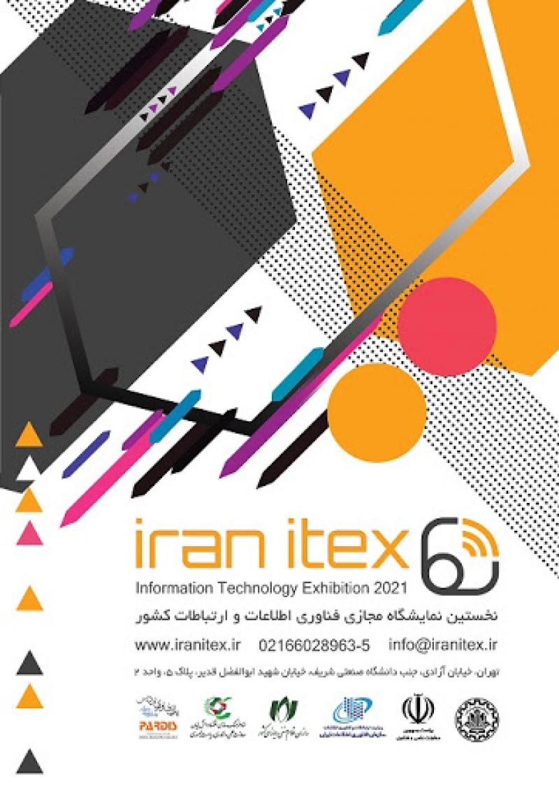 نمایشگاه مجازی فناوری اطلاعات ایران IRANITEX 2021