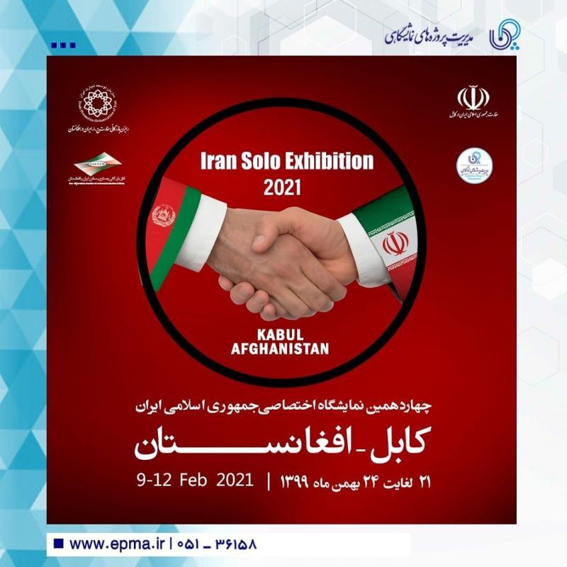 نمایشگاه اختصاصی جمهوری اسلامی ایران در کابل افغانستان 99