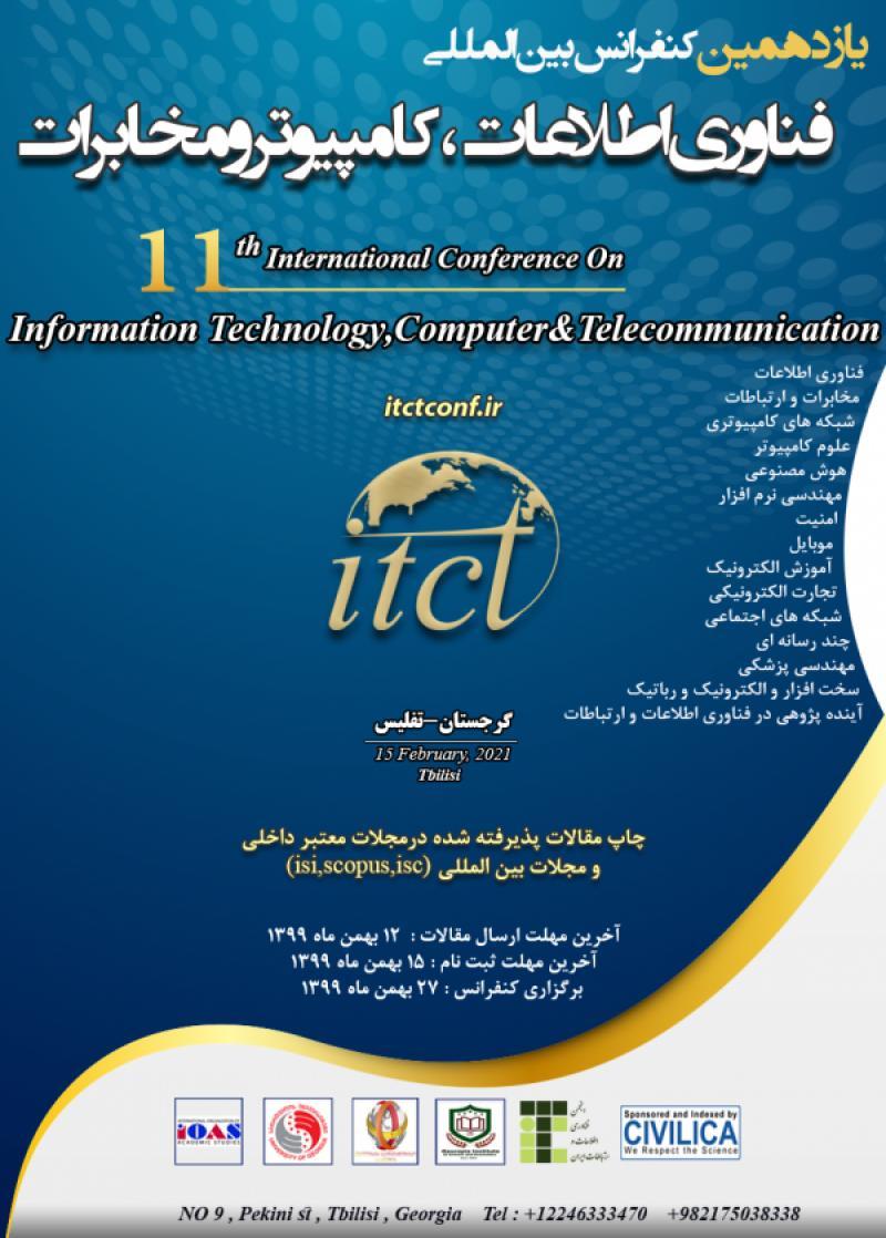 کنفرانس بین المللی فناوری اطلاعات،کامپیوتر و مخابرات تفلیس 99