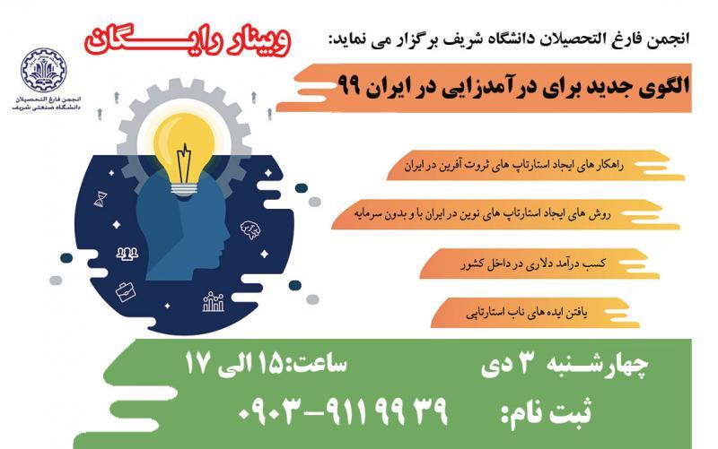 وبینار رایگان راهکارهای ایجاد استارتاپهای ثروت آفرین تهران 99