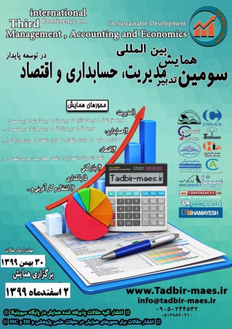 همایش بین المللی تدبیر مدیریت، حسابداری و اقتصاد در توسعه پایدار مشهد 99