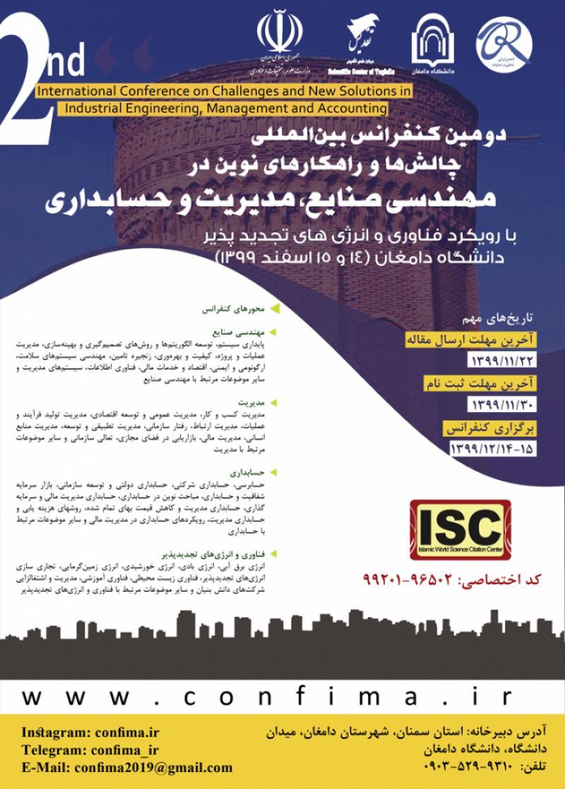 کنفرانس بین المللی چالش ها و راهکارهای نوین در مهندسی صنایع و مدیریت و حسابداری دامغان 99