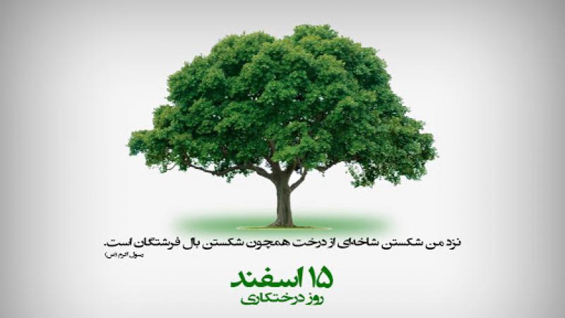 روز درختكاري اسفند 99