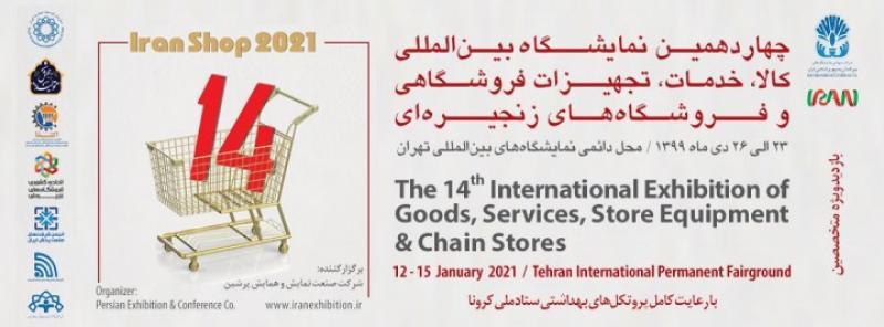 نمایشگاه بین المللی کالا، خدمات و تجهیزات فروشگاهی و فروشگاه های زنجیره ای تهران 99