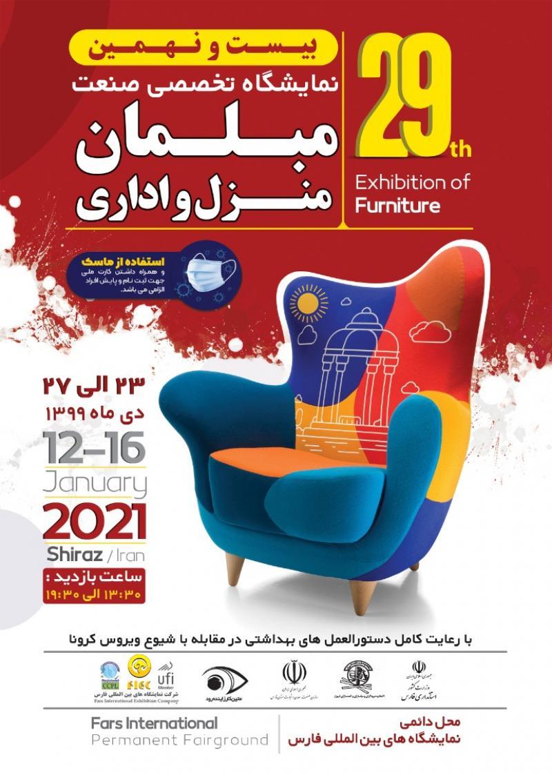 نمایشگاه تخصصی صنعت مبلمان منزل و اداری شیراز 99