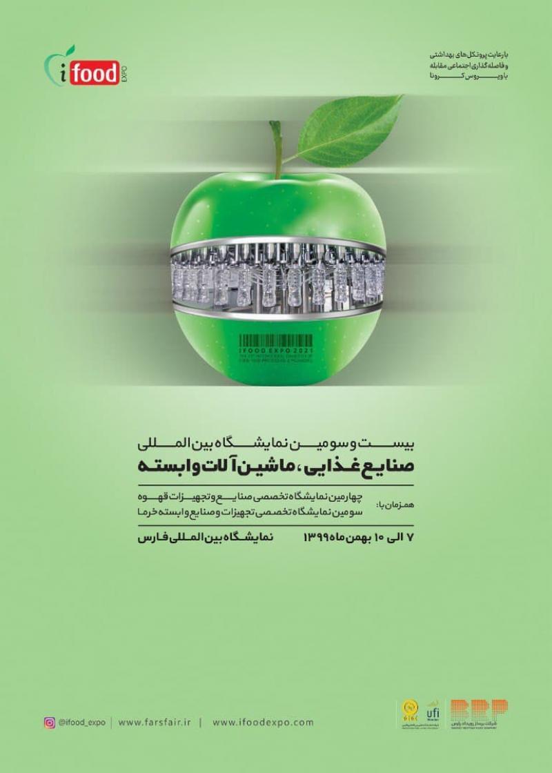 نمایشگاه بین المللی صنایع غذایی ، تبدیلی و ماشین آلات وابسته شیراز 99
