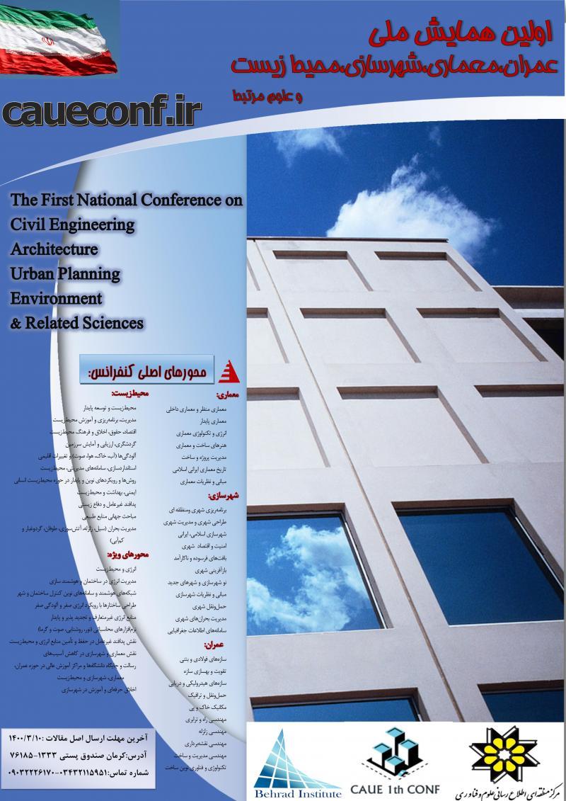 همایش ملی عمران، معماری، شهرسازی، محیط زیست و علوم مرتبط 1400