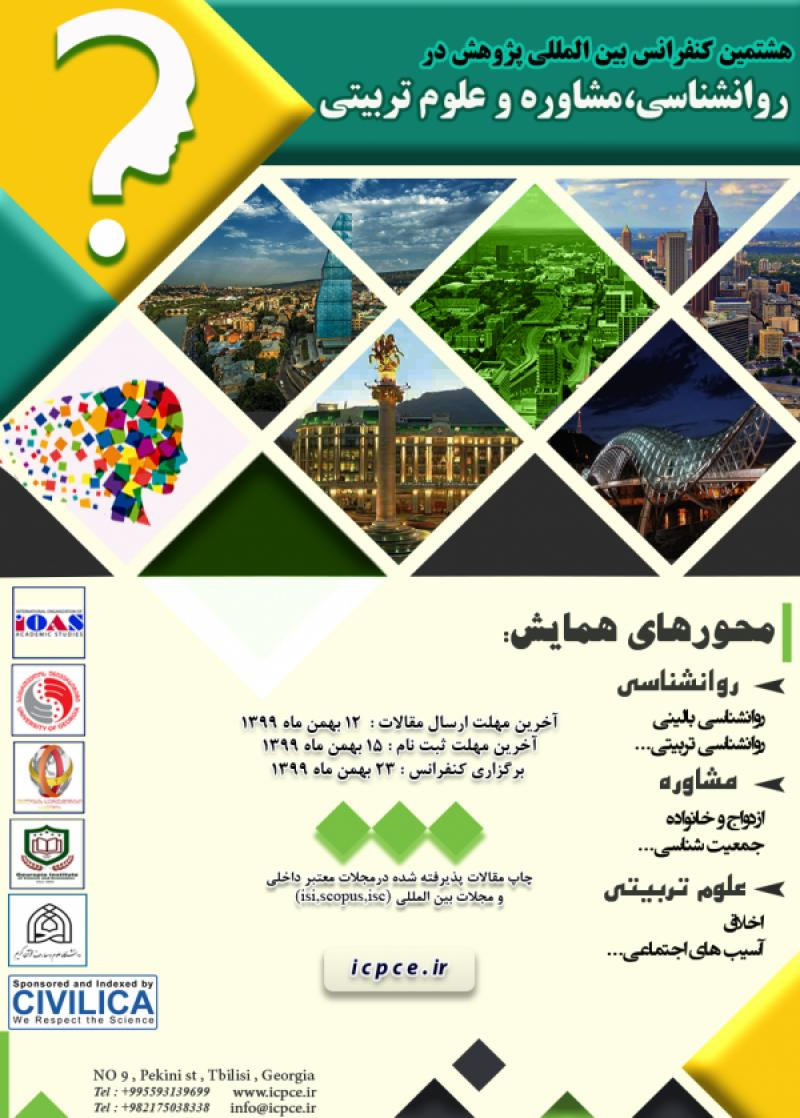 کنفرانس بین المللی روانشناسی،مشاوره و علوم تربیتی تفلیس 99