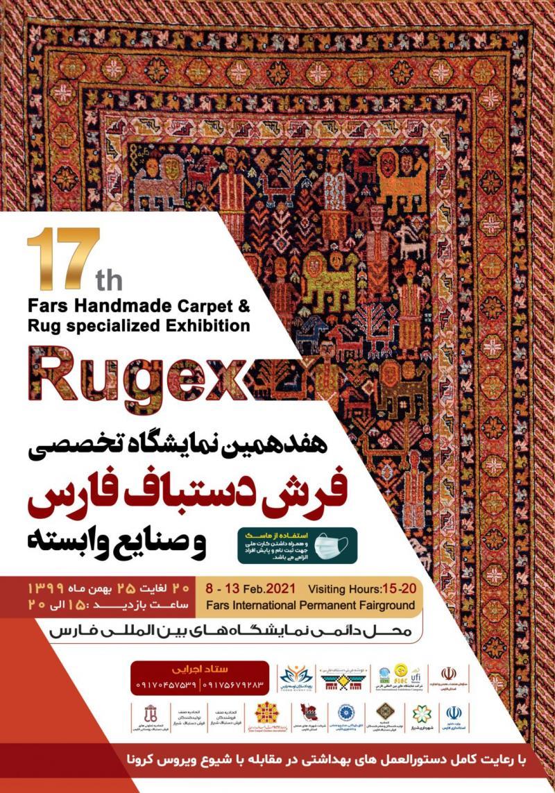 نمایشگاه تخصصی فرش دستباف شیراز 99