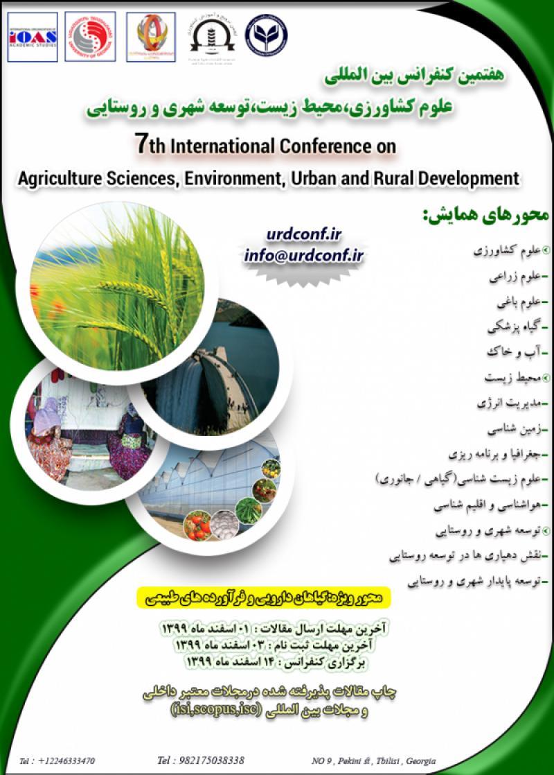 کنفرانس بین المللی علوم کشاورزی ، محیط زیست ، توسعه شهری و روستایی تفلیس 99