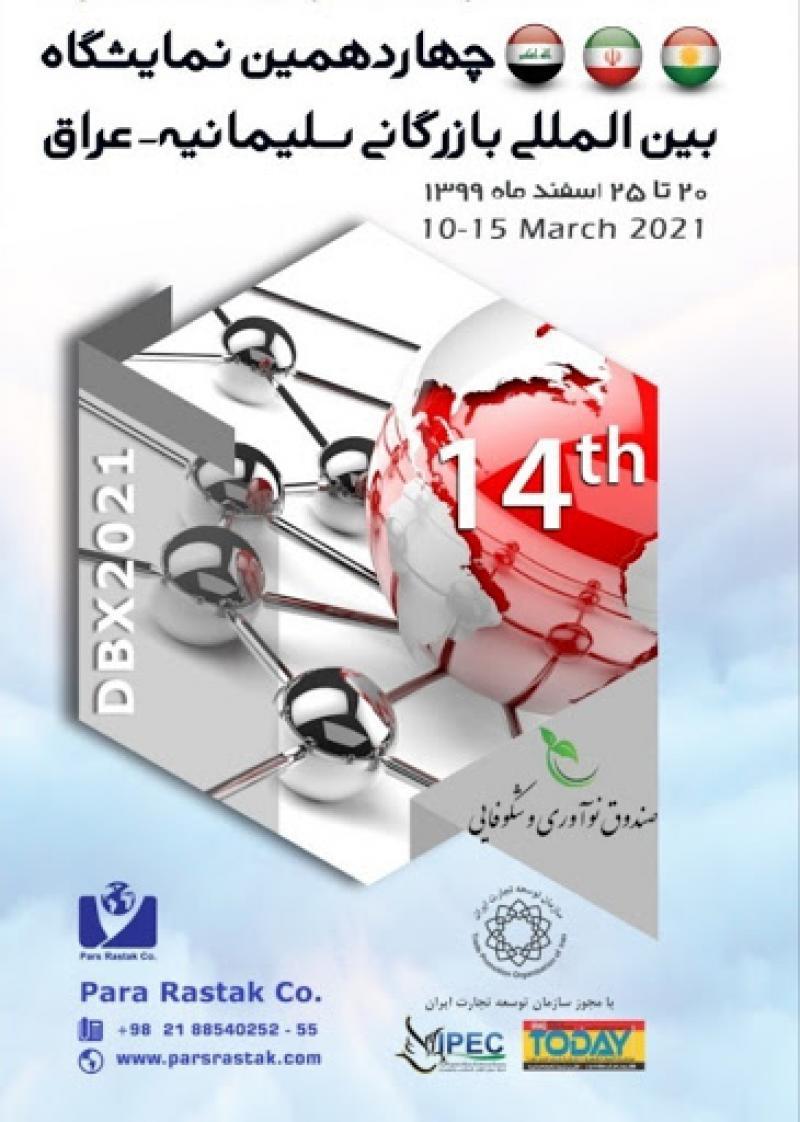 نمایشگاه بین المللی بازرگانی در سلیمانیه عراق 2021