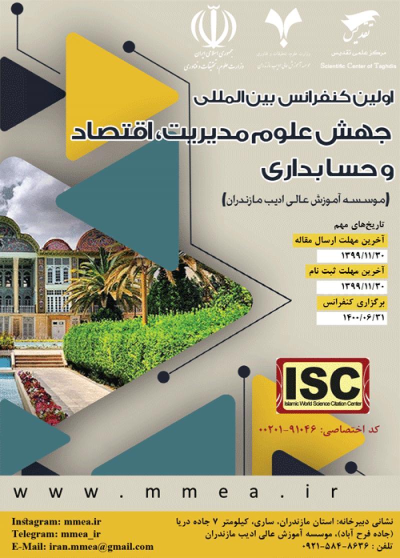 کنفرانس بین المللی جهش علوم مدیریت، اقتصاد و حسابداری ساری 1400