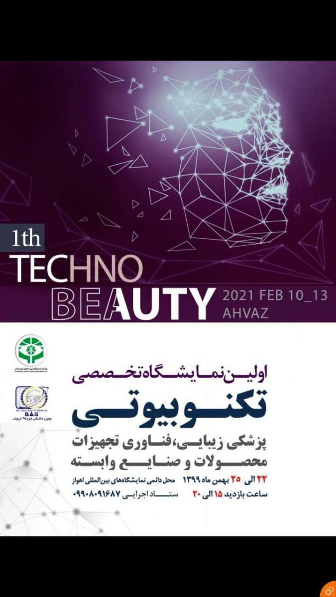 نمایشگاه تخصصی تکنو بیوتی _   TECHNO BEAUTY اهواز 99 { به تعویق افتاد }