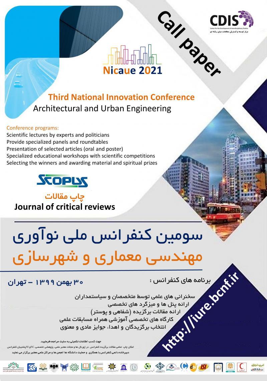 کنفرانس ملی نوآوری در مهندسی معماری و شهرسازی تهران 99