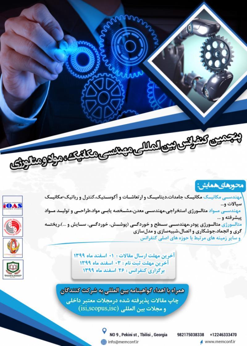 کنفرانس بین المللی مهندسی مکانیک ، مواد و متالورژی تفلیس 99
