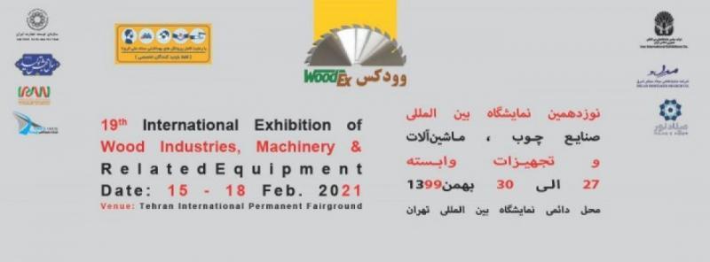 نمایشگاه بین المللی چوب تهران 99