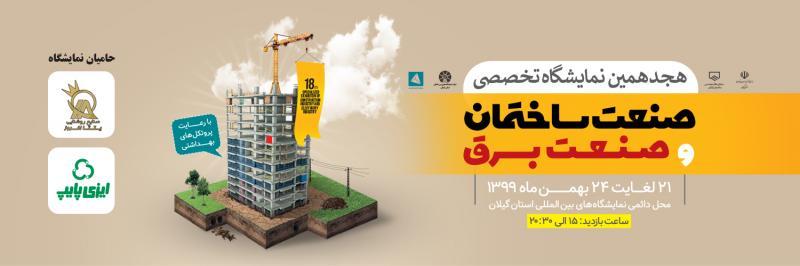 نمایشگاه تخصصی صنعت ساختمان ؛صنعت برق گیلان 99