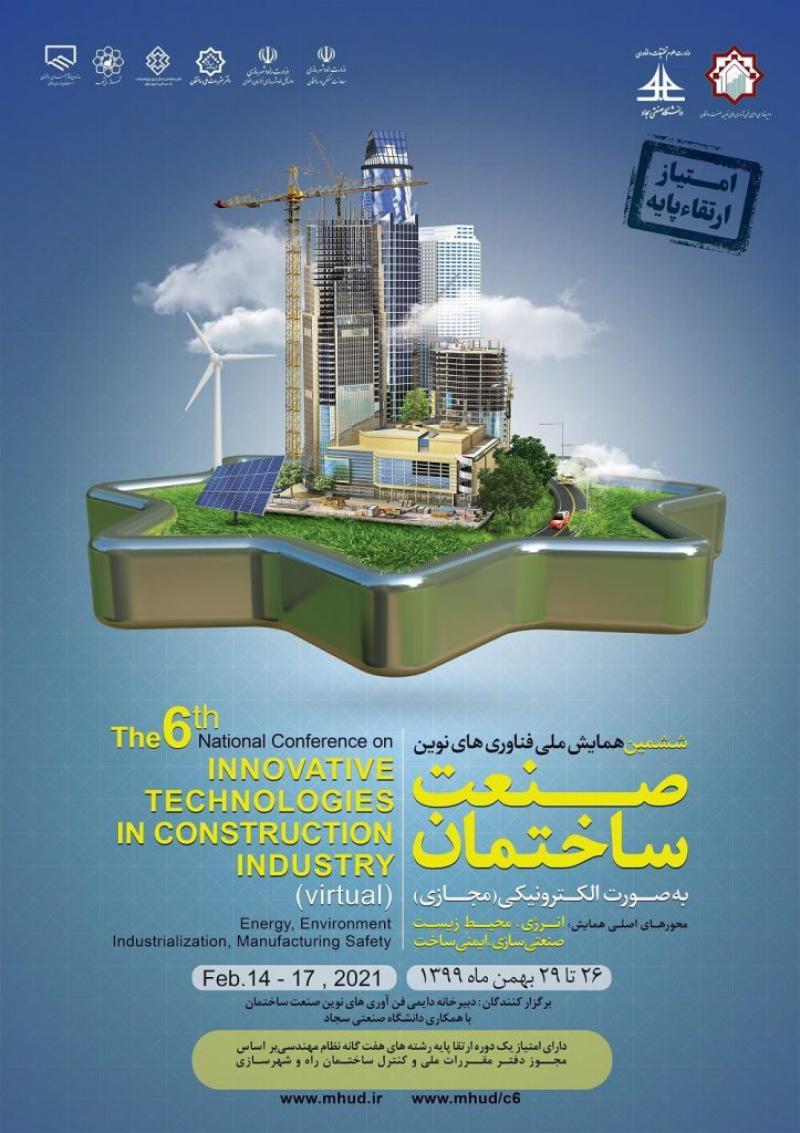همایش ملی فناوری های نوین صنعت ساختمان (مجازی) مشهد 99