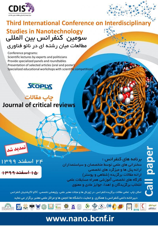 کنفرانس بین المللی مطالعات میان رشته ای در نانو فناوری تهران 99