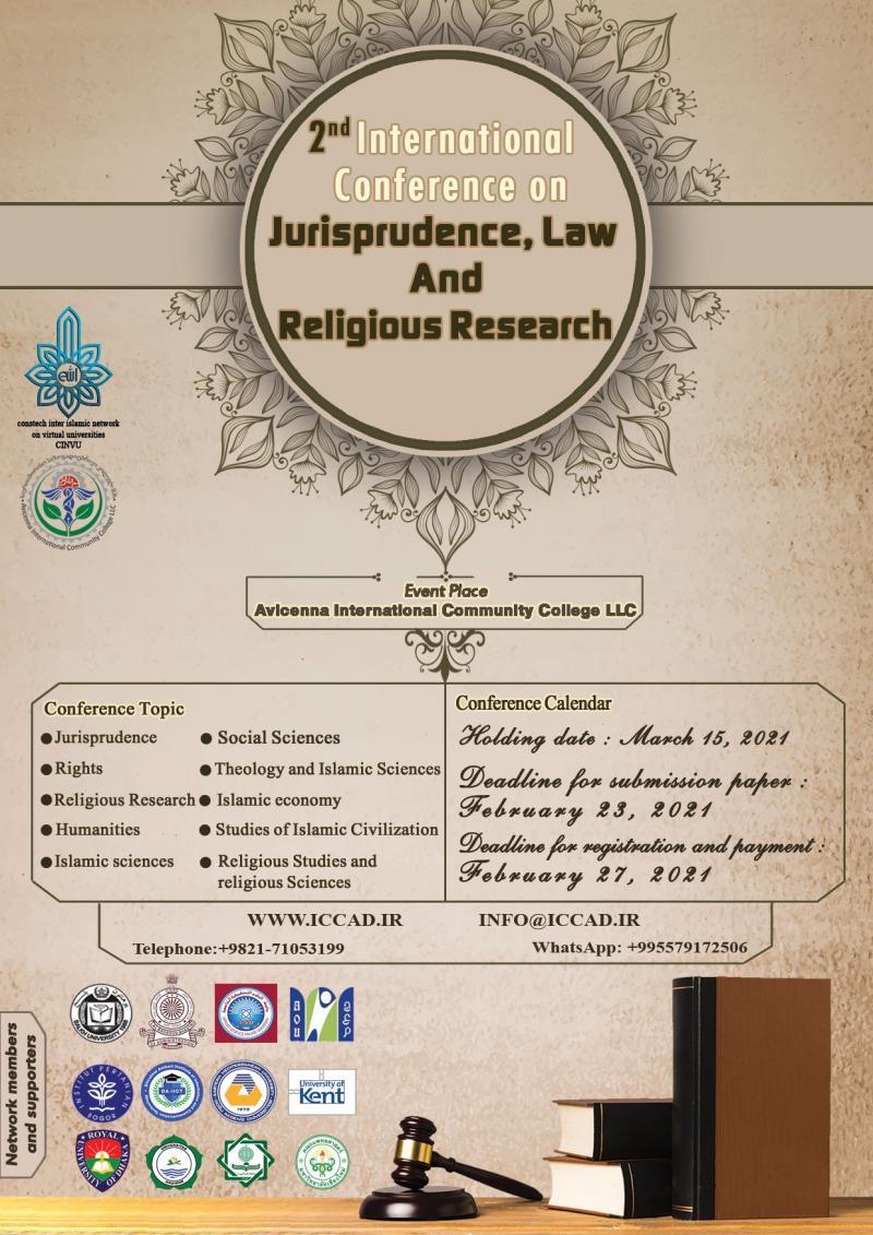 کنفرانس بین المللی فقه، حقوق و پژوهش های دینی تفلیس 99