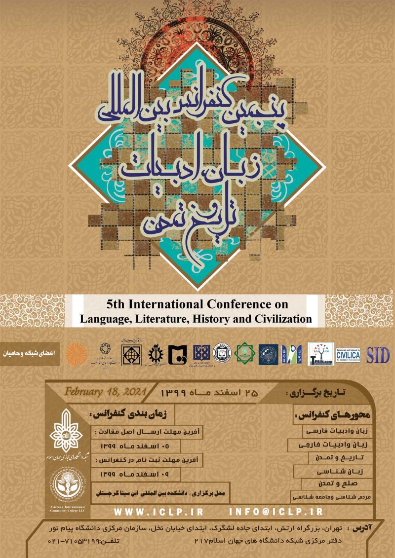 کنفرانس بین المللی زبان، ادبیات تاریخ و تمدن تفلیس 99