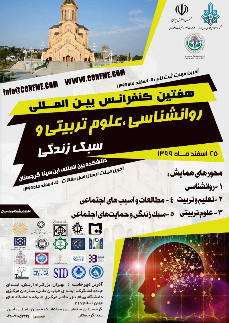 کنفرانس بین المللی روانشناسی، علوم تربیتی و سبک زندگی تفلیس 99