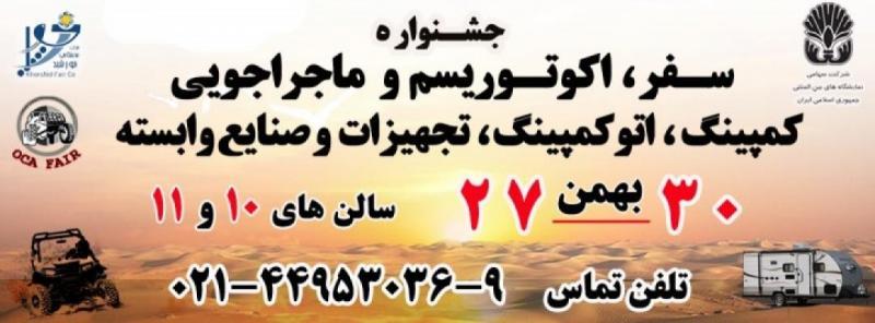جشنواره سفر، اکوتوریسم،آفرود و ماجراجویی تهران 99