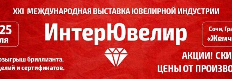 نمایشگاه بین المللی صنعت جواهرات INTERJEWELLER روسیه 2021