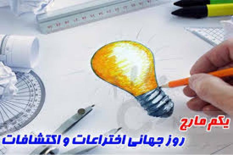 روز جهاني اختراعات و اكتشافات (1 مارس) اسفند 99