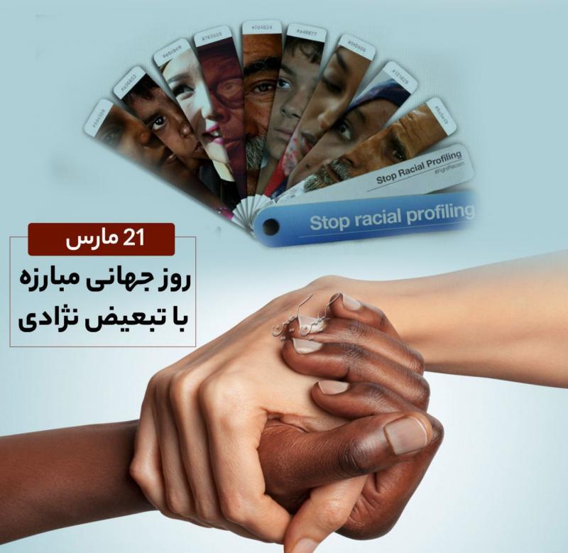 روز جهاني رفع تبعيض نژادي {21 مارس } فروردین 1400