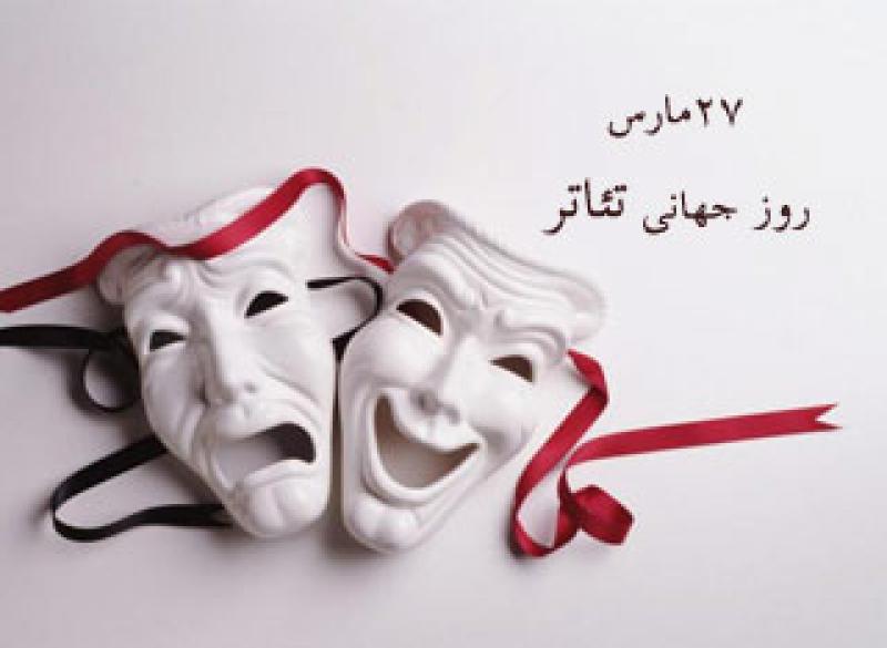 روز جهانی تئاتر [ 27 March ] فروردین 1400