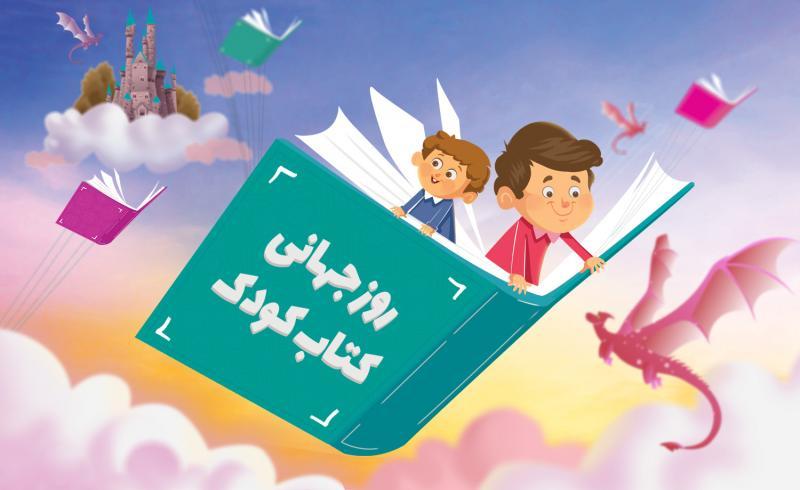 روز جهاني كتاب كودك { 2 آپريل } فروردین 1400