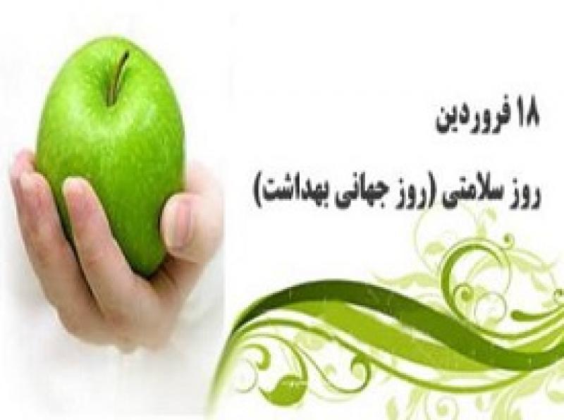 روز جهاني بهداشت { 7 آوریل } فروردین 1400