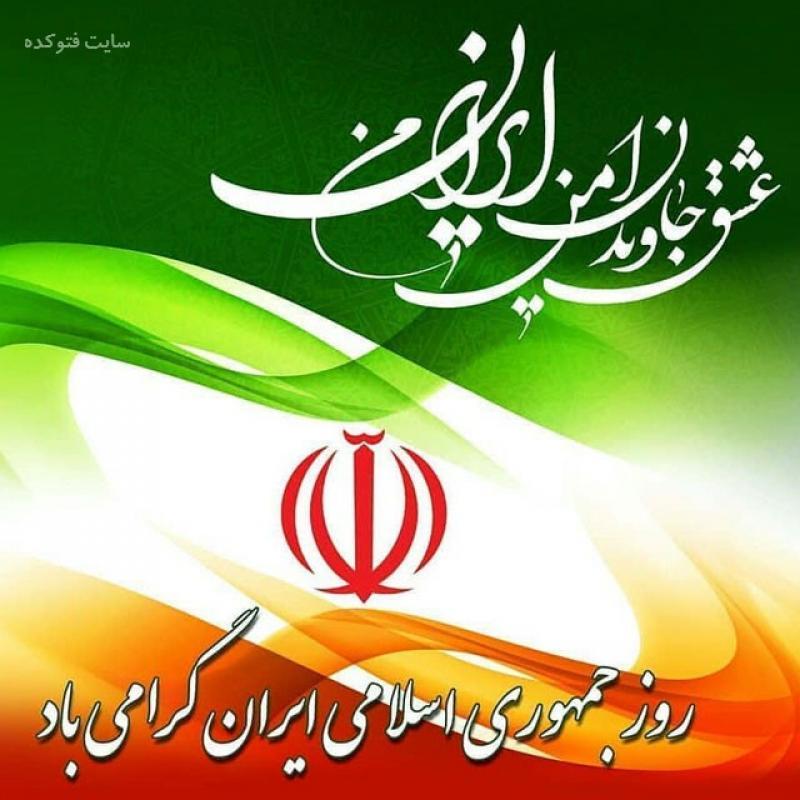 روز جمهوری اسلامی فروردین 1400