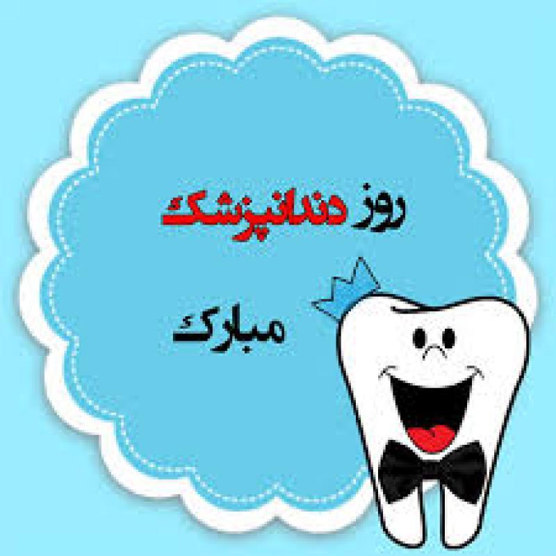 روز دندانپزشک فروردین 1400