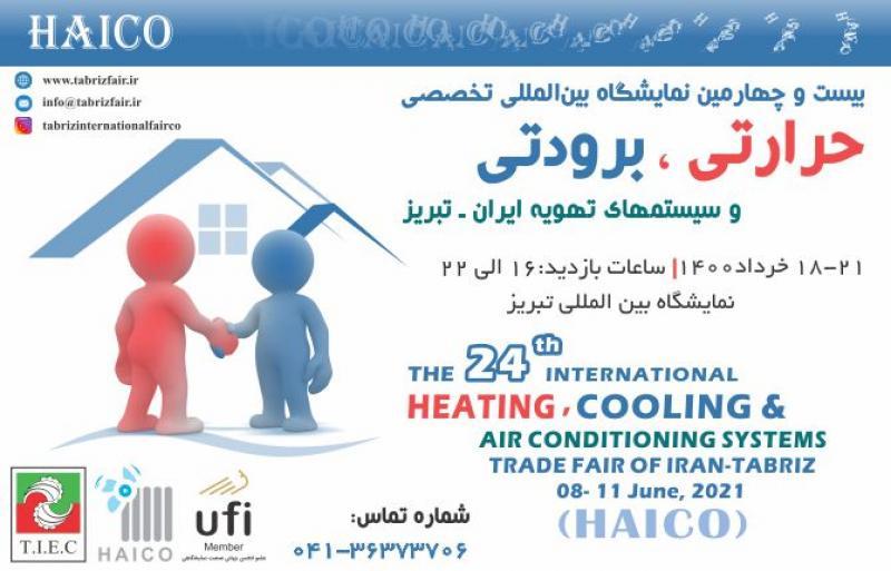 نمایشگاه بین المللی حرارتی، برودتی و سیستم های تهویه تبریز 1400