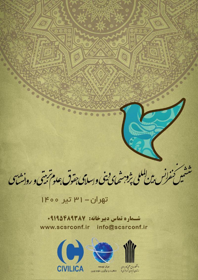 کنفرانس بین المللی پژوهشهای دینی و اسلامی، حقوق، علوم تربیتی و روانشناسی تهران 1400