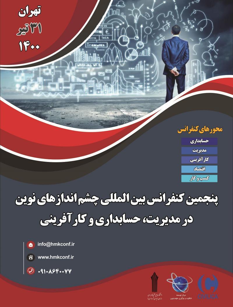 کنفرانس بین المللی چشم اندازهای نوین در مدیریت، حسابداری و کارآفرینی تهران 1400