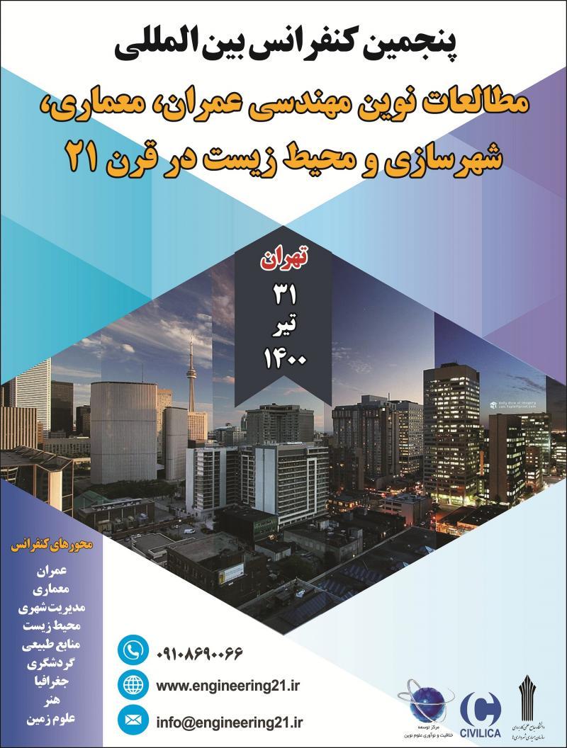 کنفرانس بین المللی مطالعات نوین مهندسی عمران، معماری، شهرسازی و محیط زیست در قرن 21 تهران 1400