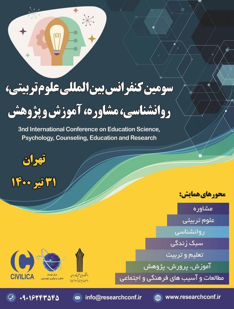کنفرانس بین المللی علوم تربیتی، روانشناسی، مشاوره، آموزش و پژوهش تهران 1400