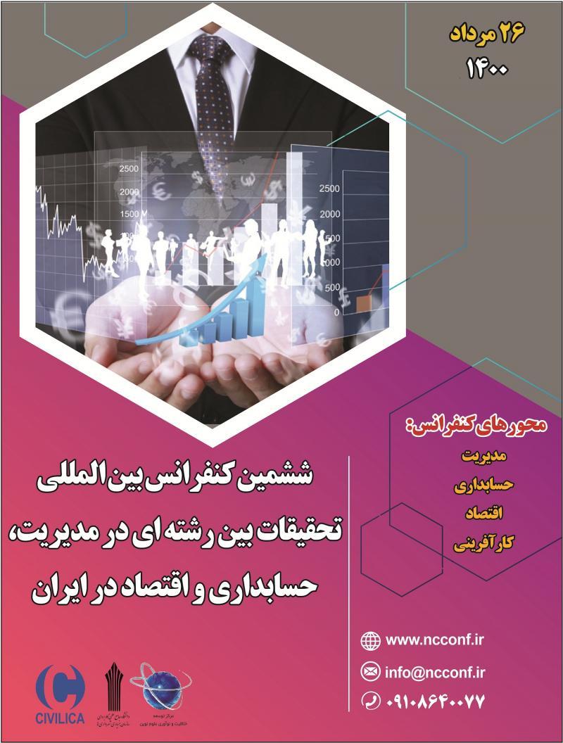 کنفرانس بین المللی تحقیقات بین رشته ای در مدیریت، حسابداری و اقتصاد در ایران تهران 1400